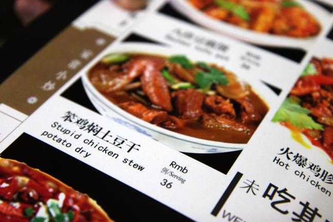 "Brandon Taylor/TIMES NEWS Examples of Chinglish are many on a typical Beijing restaurant menu. The chicken dish is really a stew made with free-range chinkens. ""Explosive balls"" are really just meat balls."